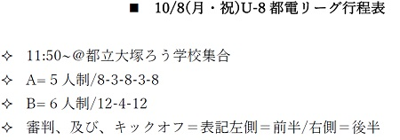10.8(月祝)2年、10_8(月・祝)U-8都電リーグ行程表①