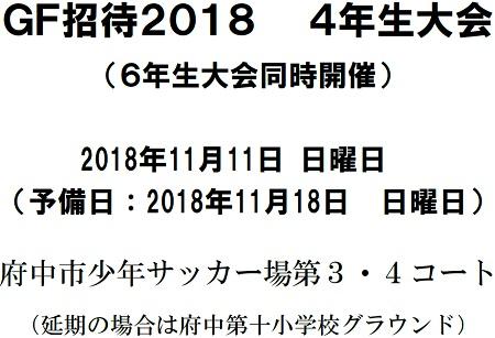 11.11(日)4年、GF__4___①