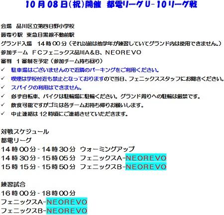 10.8(月祝)4年、10月08日(祝)開催都電リーグU‐10