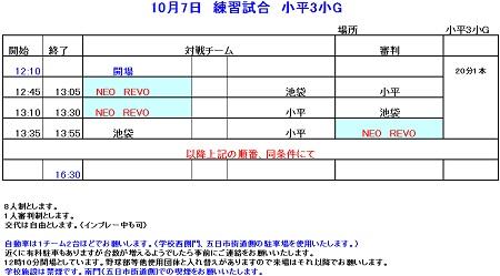 10.7(日)5年小平遠征TM