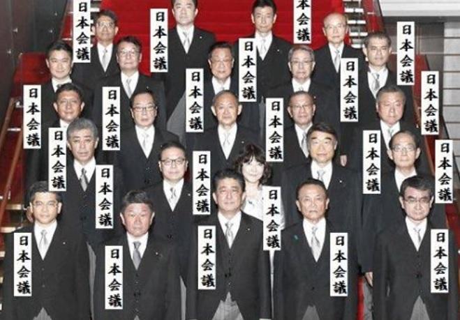 「日本会議」内閣