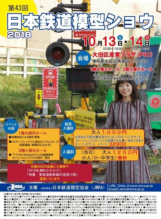 2018kamata1.jpg