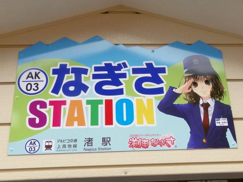nagisa20180816e.jpg