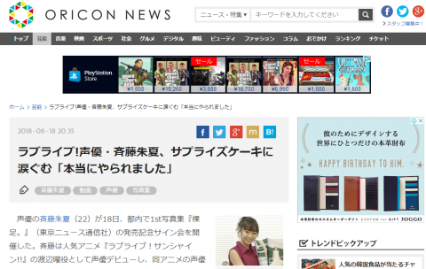 oricon.png