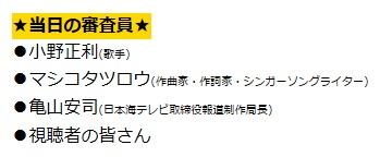 日本海テレビ審査員