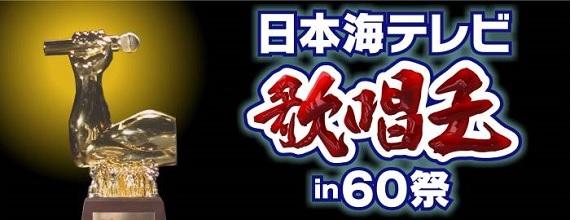 日本海テレビ歌唱王