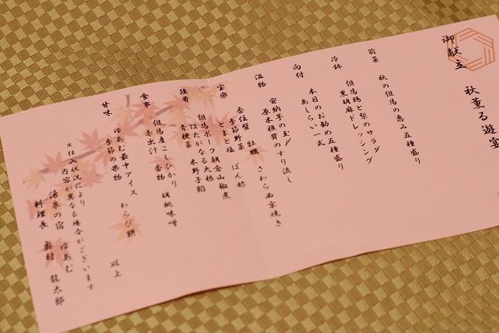 2018年9月3~4日 湯村温泉 (10)