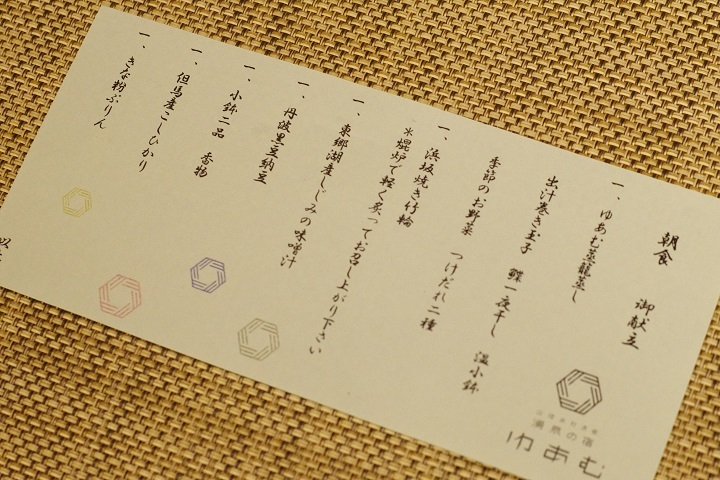 2018年9月3~4日 湯村温泉 (16)