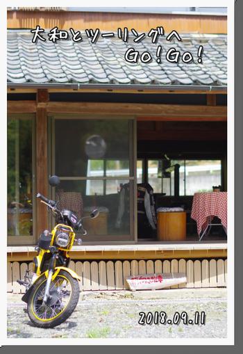 2018年9月11日 CafeTomobuchi