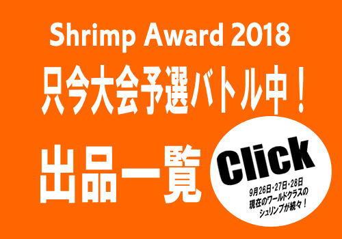 shrimpawardall.jpg