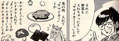 この虹子さんの冗談みたいなアイディアがきっかけで、思いがけぬ料理が!
