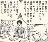 社員食堂の利用率がなかなか上がらず、会議を開くことになった相川料理長