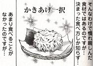 地元静岡の名産・桜えびは、いつもかき揚げにされていたとのこと。