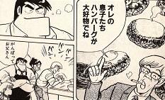 休日に家族をおもてなしする為、手作りハンバーグを教えてもらう竹田さん