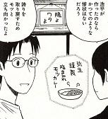 弥生ちゃんだけではなく、何と料理上手の浩平君もモツカレーにはかつて失敗してました