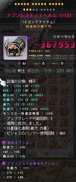 Maple_180909_024936.jpg