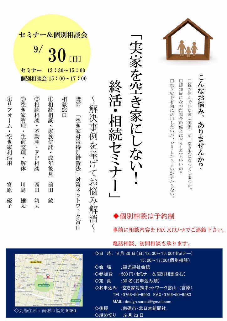 0930セミナーチラシ (6)