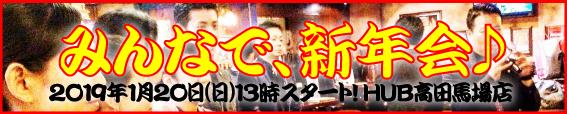 2019新年会バナー