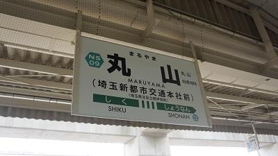 20180907栄北塾説