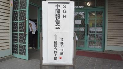 20180916浦高祭SGH中間報告会
