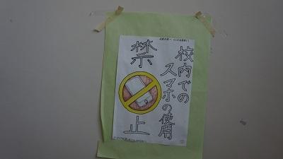 20180927校内スマホ禁止