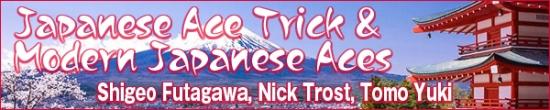 JapaneseAceTrickTitle.jpg