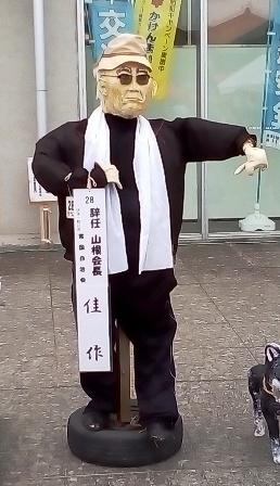 2018年9・24山根氏