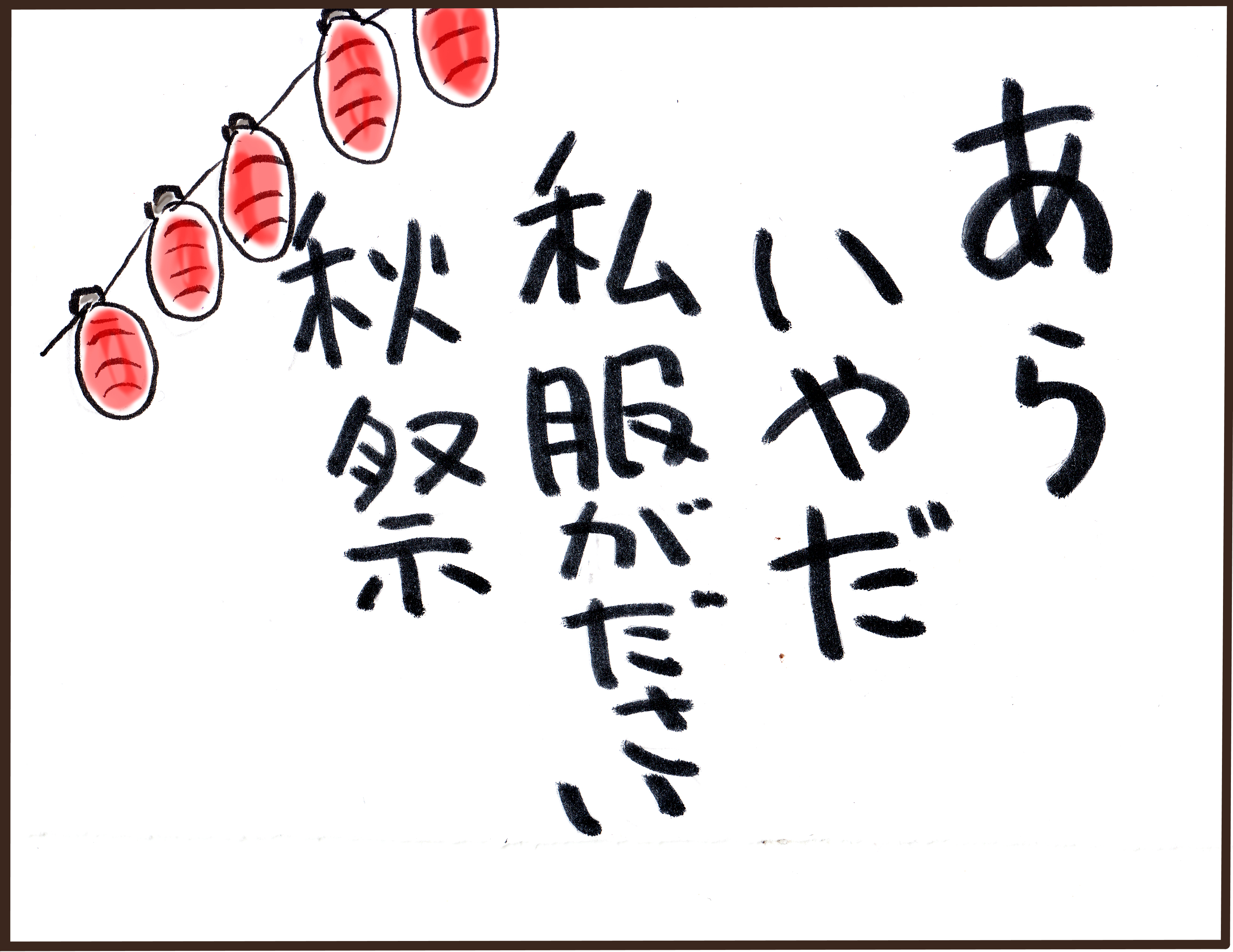 20180920_akmatsuri.jpg