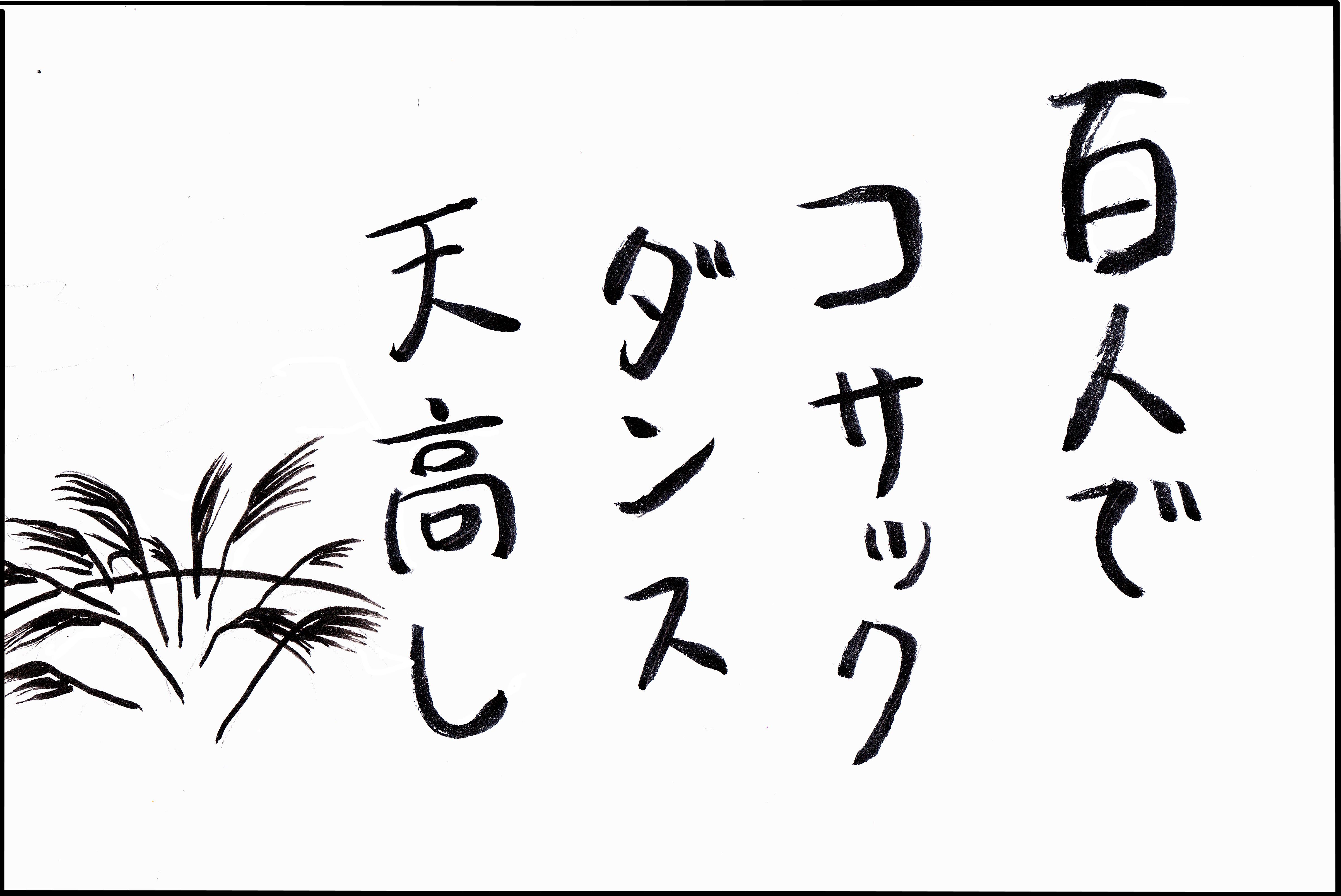 20180927_kossaku.jpg