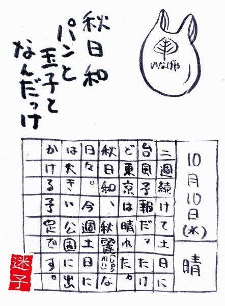 20181010_01.jpg