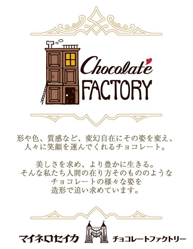 チョコレートファクトリー紹介