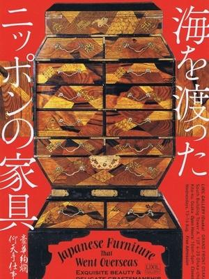 LIXILギャラリー大阪海を渡ったニッポンの家具1809