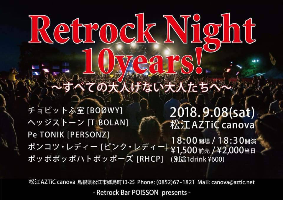Retrock Night 10years!