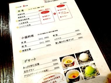 島根県雲南市三刀屋 田舎四川料理!!