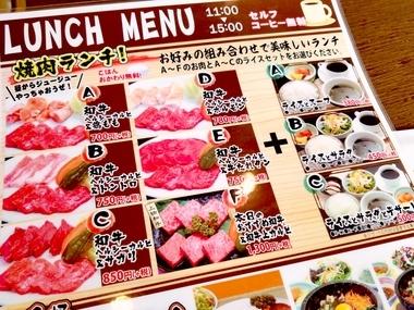 松江で焼肉ランチ!