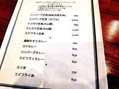 松江ランチ アベック通りにあるカメノ食堂!