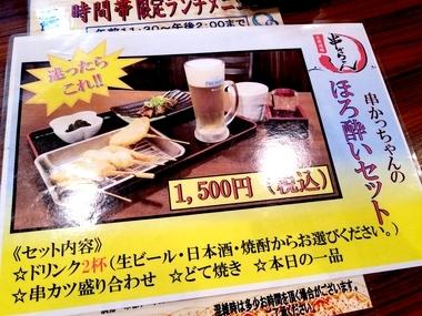 串かっちゃんで飲む!