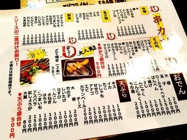 松江飲食!