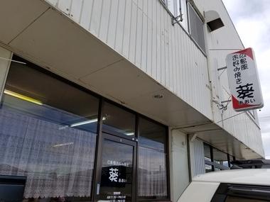 袖師町から移転!松江市古志原 あおい 食べログ