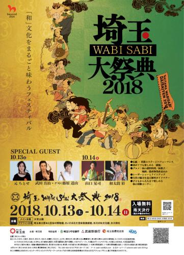 20181006_埼玉WABISABI2018表