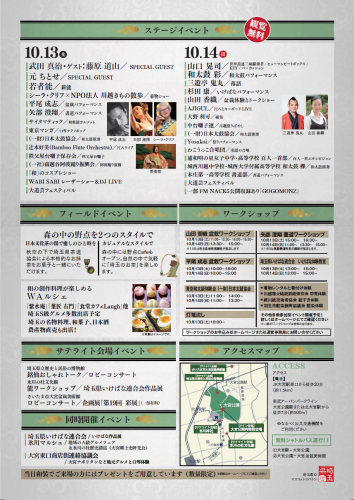20181006_埼玉WABISABI2018裏