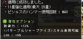 Maple_17587a.jpg