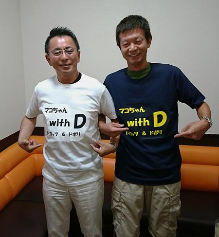 with D 最高! ドカッツ&ドボリ☆