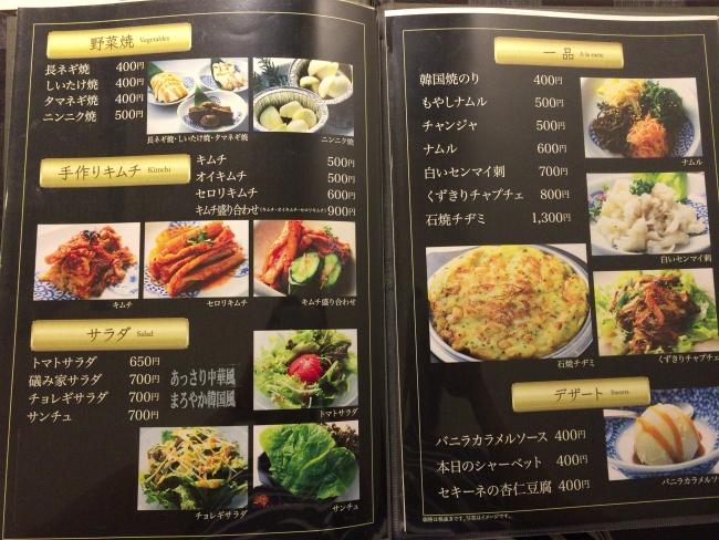 野菜、一品料理