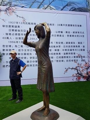 アップ台南慰安婦