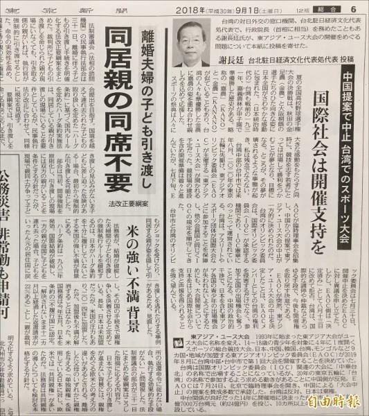 謝長廷 東京新聞