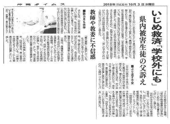 181005 1003沖縄タイムス