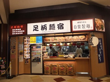 ashigara2.jpg