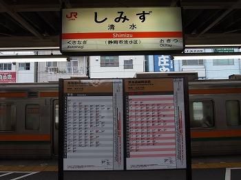 shimizu1.jpg