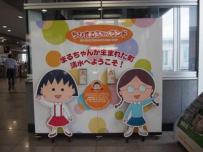 shimizu31.jpg